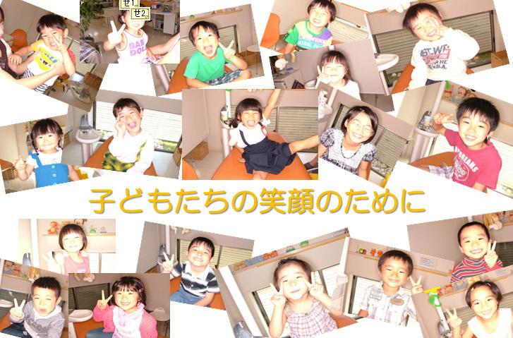 子ども達の笑顔